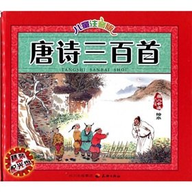 9787807267751: Three Hundred Tang Poems-Child Pinyin Version-CD (Chinese Edition)