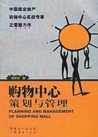 9787807283188: shopping center planning and management