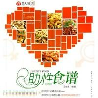 to please his wife s stomach (paperback): WANG GUI LIANG