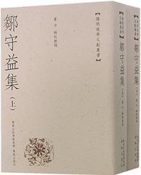 9787807290841: Zou Shouyi set (Set all 2)