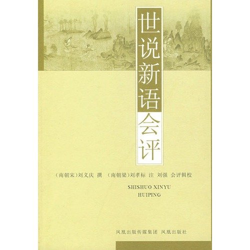Commentary on A New Account of Tales: liu yi qing
