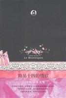 Louis XIV s rival(Chinese Edition): RANG TE LEI