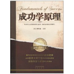 The greatest inspirational book : Success Principles(Chinese Edition): MEI ] AO LI SEN. MA DENG