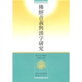 9787807299448: sound and meaning and character of Buddhist [Paperback]