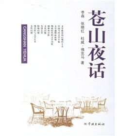 9787807302513: Cangshan Nocturne (Chinese Edition)