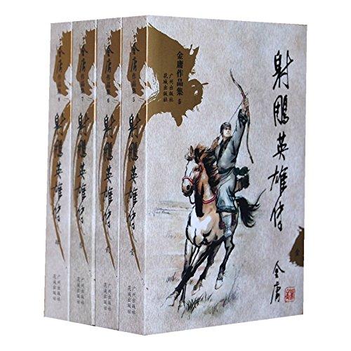 9787807310822: She Diao Ying Xiong Zhuan