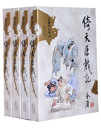 Yi Tian Tu Long Ji: Jin Yong