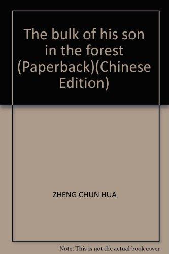 The bulk of his son in the: ZHENG CHUN HUA