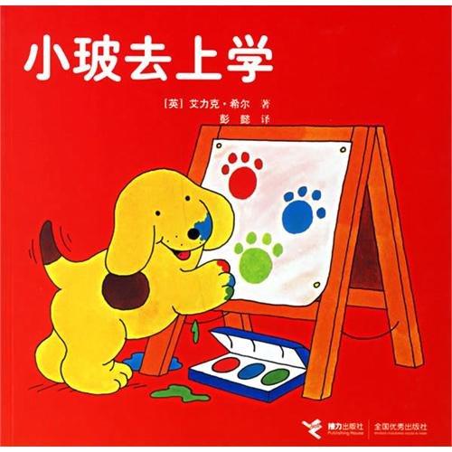 Spot Goes to School (Chinese Edition): ying ai li