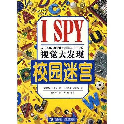 9787807329671: I Spy School Days (Chinese Edition)