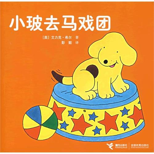 9787807329770: Spot Goes to the Circus (Chinese Edition)