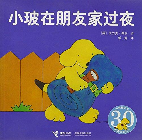 Spot Stays Overnight in Friends Home (Chinese: ai li ke