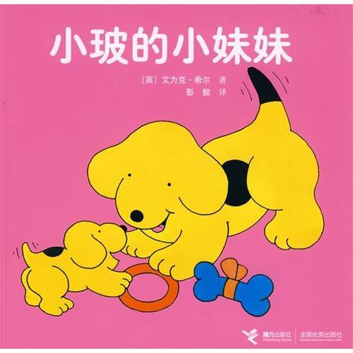 Spot's Baby Sister (Chinese Edition): ying ai li