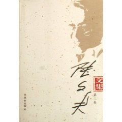 9787807330462: Lu Wenfu Collection (Volume 5)(Chinese Edition)