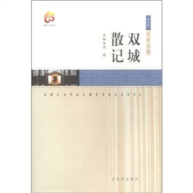 Twins Walden(Chinese Edition): GAO QI ZHU BIAN