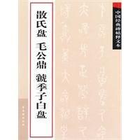 9787807334200: SAN SHI PAN MAO GONG DING GUO JI ZI BAI PAN-Annotation Text of Classic Chinese Stone Inscription (Chinese Edition)