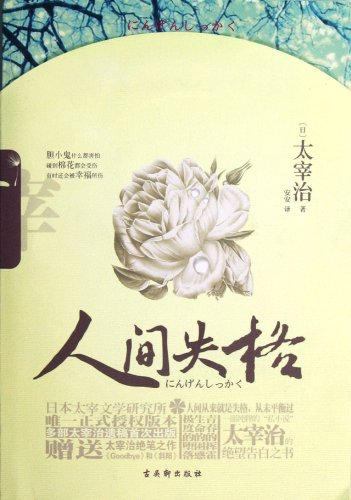 9787807338284: No Longer Human-Additional story of Goodbye and Setting Sun (Chinese Edition)