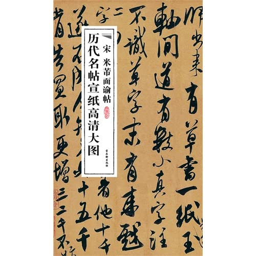 The Song of Mi Fu Mianyu posts - the successive Mingtie rice paper HD enlarge(Chinese Edition): BEN...