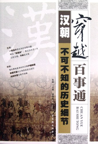 an introduction to the history of the han chinese History of china is a long and complex history includes all dynasties with their own memorable cultures han dynasty left a lasting impact on china, founding many of the basic elements still used in chinese society today: the chinese language is hanyu, the chinese character is hanzi, and.