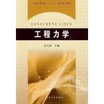 Engineering Mechanics ( undergraduate second five )(Chinese Edition): MENG FAN SHEN ZHU BIAN