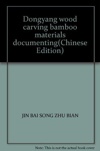 Dongyang wood carving bamboo materials documenting(Chinese Edition): JIN BAI SONG
