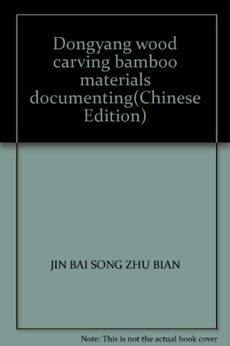 9787807358664: Dongyang wood carving bamboo materials documenting(Chinese Edition)