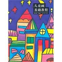 9787807359722: children s drawings based tutorial [paperback]