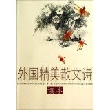 Foreign fine Prose Reading(Chinese Edition): ZHANG QING HUA . LI MIN