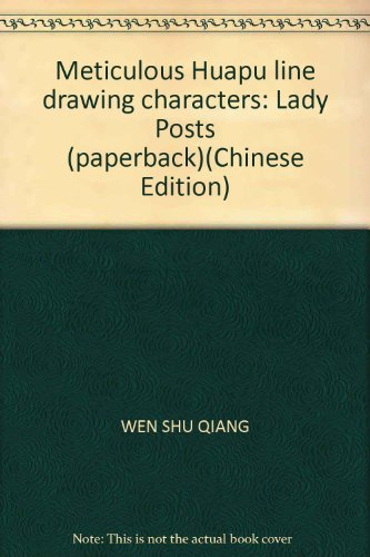 9787807380597: Meticulous Huapu line drawing characters: Lady Posts (paperback)