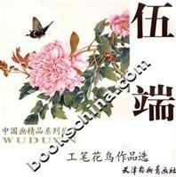 9787807382225: Wu-side bird bird Works (Paperback)