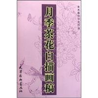 Line Drawing of Rose and Camellia-Demonstration Works of Art Teaching (Chinese Edition): zhang li ...