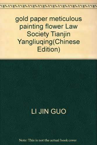 Gold paper meticulous flower France ( Paul Genuine )(Chinese Edition): LI JIN GUO