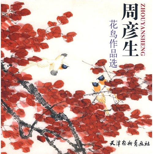 9787807383833: Selected Flower-Bird Paintings of Zhou Yansheng (Chinese Edition)