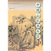 9787807385882: Chinese Landscape Stone Painting Method (Chinese Edition)