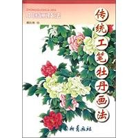 9787807386025: Traditional Realistic Penoy Paintings (Chinese Edition)