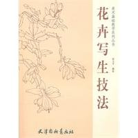 9787807386247: Flower Sketching Skills (Chinese Edition)