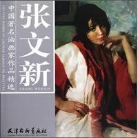 9787807386292: Zhang Wenxin-Selected Works of Chinese Famous Painters (Chinese Edition)