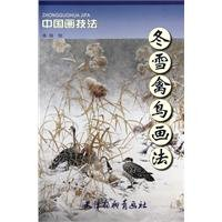 9787807386384: Winter Snow Birds Painting (Chinese Edition)