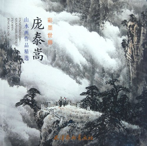 9787807387657: Pang Taisong's Landscape Paintings (Chinese Edition)