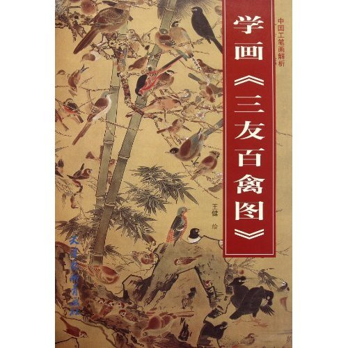 Studied painting Three Friends hundred birds map(Chinese Edition): WANG JIAN HUI