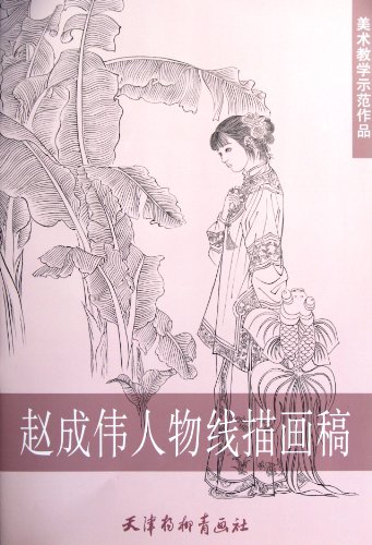 9787807388319: Character Line Drawing Sketch of Zhao Chengwei (Chinese Edition)