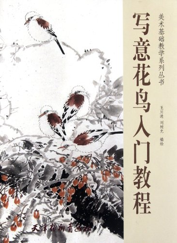 9787807388609: Introductory Tutorial for Flowers and Birds Painting (Chinese Edition)