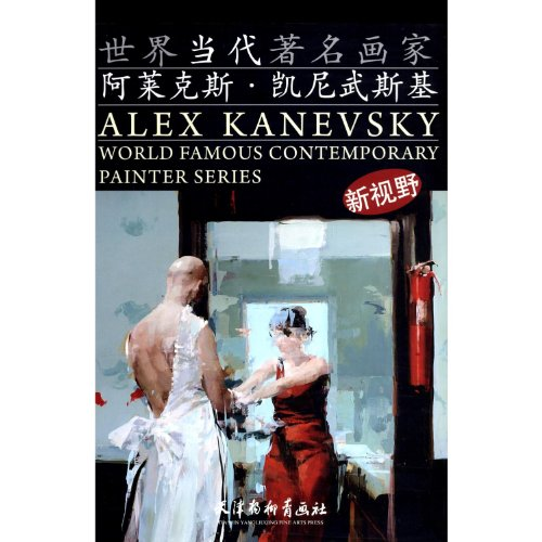 9787807388678: Alex Kanevsky: World Famous Contemporary Painter Series(Chinese edition)