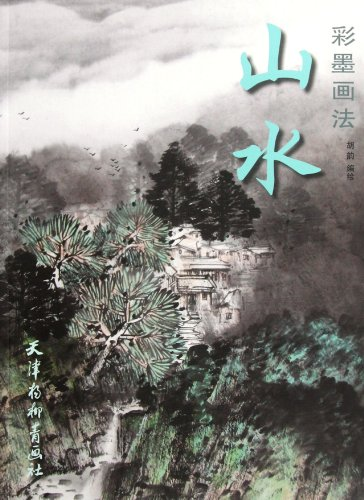 9787807389088: Landscape Color-ink Painting Techniques (Chinese Edition)