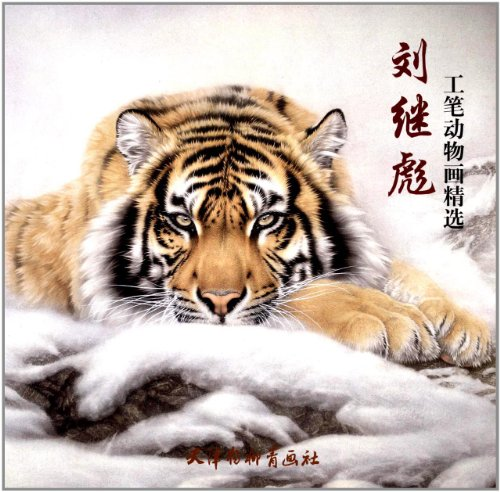 The Meticulous animal Genuine Liu Jibiao painting Picks 9787807389262(Chinese Edition): BEN SHE