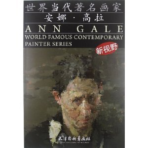 9787807389606: Ann Gale World Famous Contemporary Painter Series(Chinese Edition)