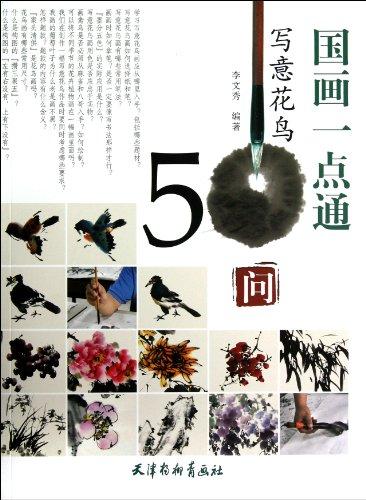 Chinese Painting Made Easy - bird freehand: LI WEN XIU