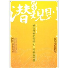 9787807390084: eloquence unspoken rules: revealing hidden beneath the surface of the real world (other)(Chinese Edition)