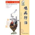 Golden Chicken prevention in rural New Sunshine Project. a new book series farmers(Chinese Edition)...