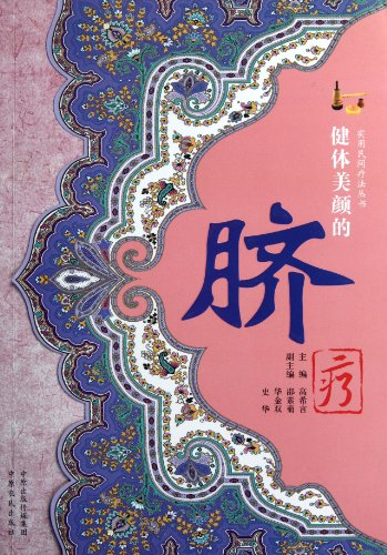 9787807399230: Hilum Therapy for Health and Facial Beautification (Chinese Edition)